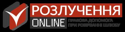Розлучення онлайн Logo