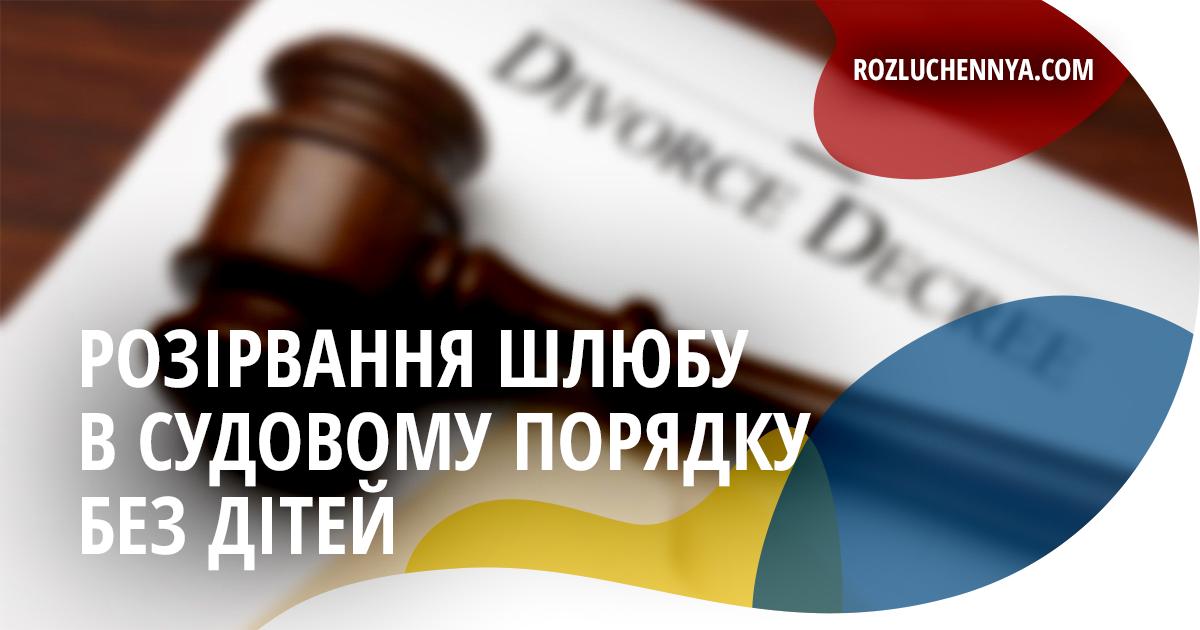 Розірвання шлюбу в судовому порядку без дітей