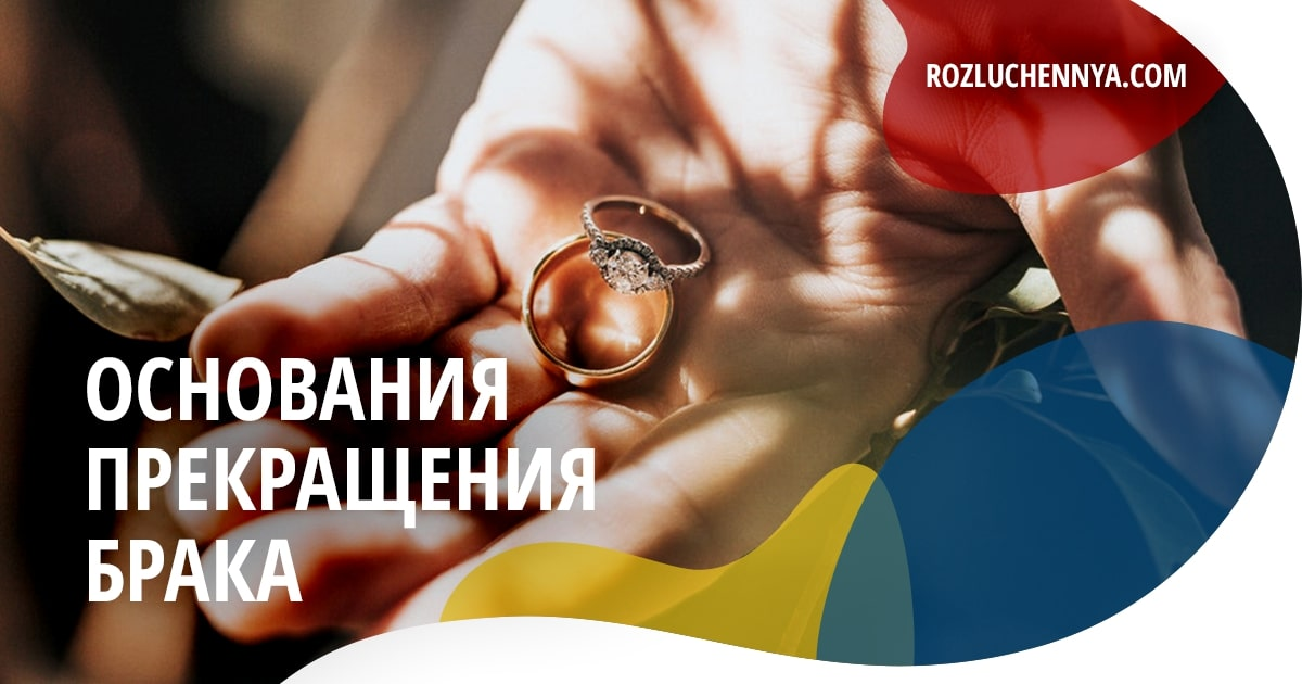 Основания прекращения брака