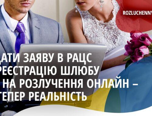 Подати заяву в РАЦС онлайн на розлучення