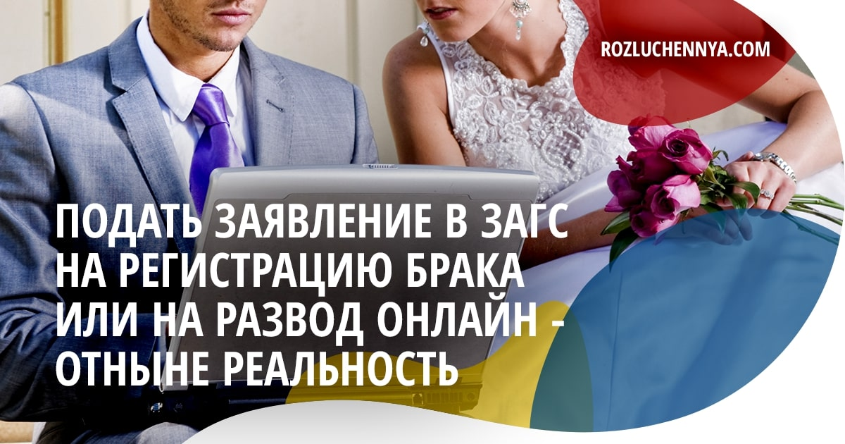 Подать заявление в ЗАГС на регистрацию брака или на развод онлайн