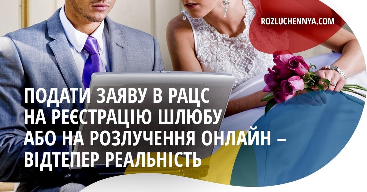 Подати заяву в РАЦС на реєстрацію шлюбу або на розлучення онлайн