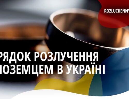 Розлучення з іноземцем в Україні