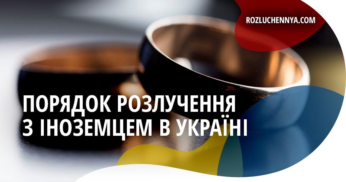 Порядок розлучення з іноземцем в Україні