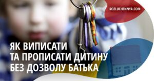 Прописати дитину без згоди батька чи матері. Покрокова інструкція.