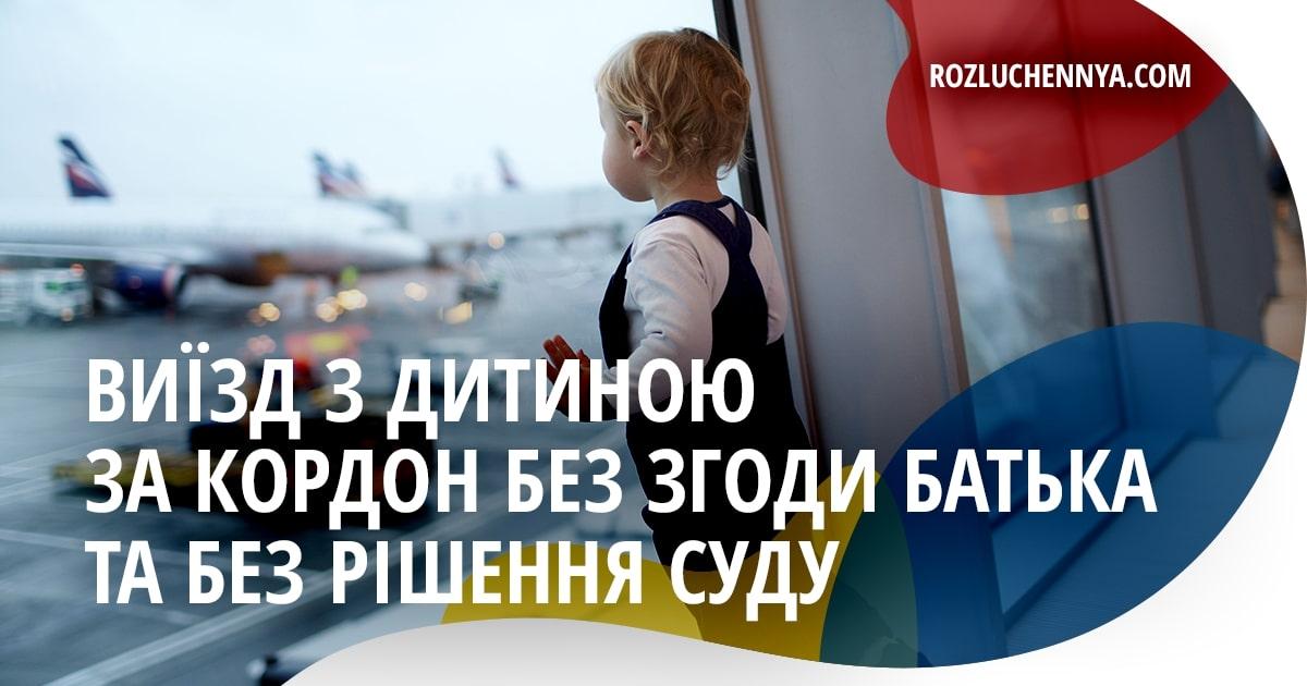 Виїзд з дититною за кордон без згоди батька та без рішення суду