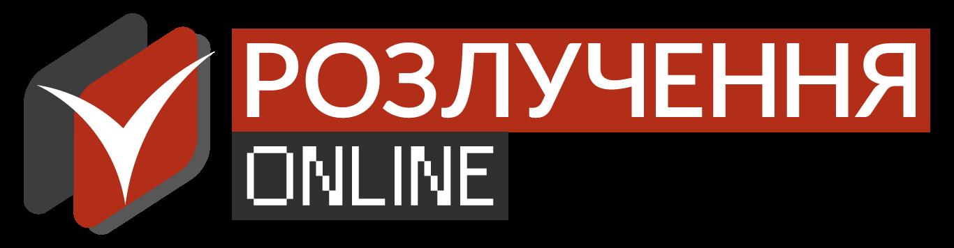 Розлучення онлайн логотип